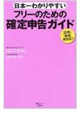 日本一わかりやすいフリーのための確定申告ガイド—「白色」「青色」両対応!!