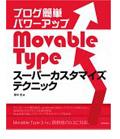 ブログ簡単パワーアップ Movable Type スーパーカスタマイズテクニック