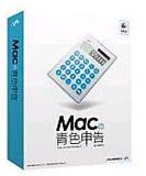 Macの青色申告 ver.2