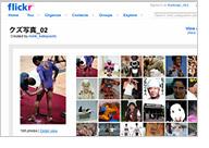 Flickr:クズ写真