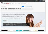 タダピク:商用利用OK・クレジット表示も不要の画像素材検索エンジン