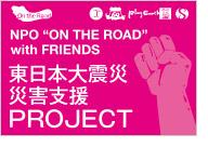 東日本大震災 災害支援PROJECT