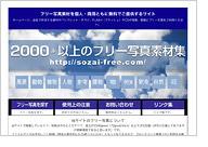 sozai-free.com