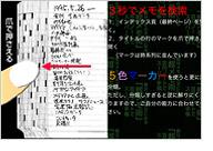 100円ノートの「超メモ術」