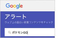 グーグルアラートで毎日の情報取集