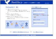 Postfile.jp