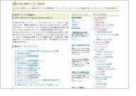 SEOの総合情報サイト