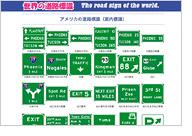 世界の国々の道路標識